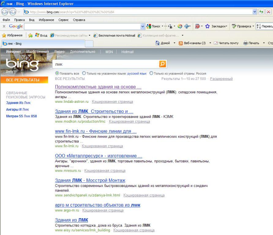 Больше ЛМК в России www.steelbuildings.ru Рекомендую новый профессиональный поисковик в инете - www.bing.com - вот как сейчас выглядят лидеры по запросу лмк: