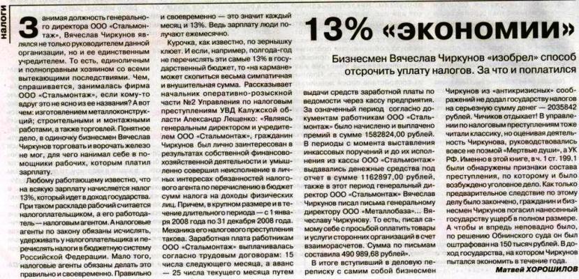 Больше ЛМК в России www.steelbuildings.ru Налоги и Вячеслав Чиркунов, Обнинская металлобаза и Стальмонтаж - очень поучительная статья.