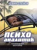 Больше ЛМК в России www.steelbuildings.ru Хорошие фильмы с балкой переменного сечения: ПСИХОАНАЛИТИК с Кевином Спейси: