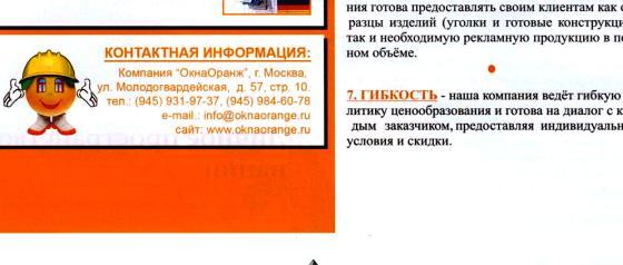 """Больше ЛМК в России www.steelbuildings.ru Какое печатное СМИ строительного рынка России так """"косячит""""? Вопрос на 10 000 pix: отвечаешь на вопрос - получаешь рекламный баннер 100x100 pix на целый месяц бесплатно."""