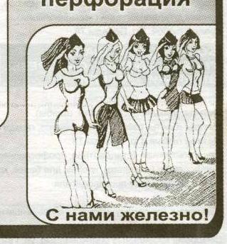 """Больше ЛМК в России www.steelbuildings.ru Какую продукцию рекламируют эти девушки-железные пилотки со слоганом """"С нами железно""""?"""