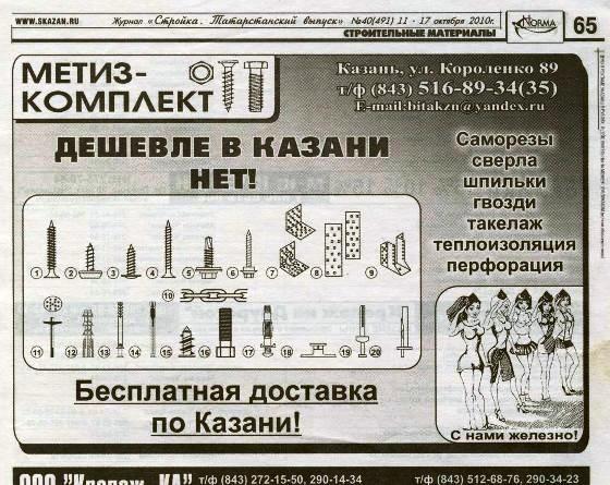 """Больше ЛМК в России www.steelbuildings.ru Девушки-железные пилотки со слоганом """"С нами железно"""" рекламируют метизы и саморезы."""