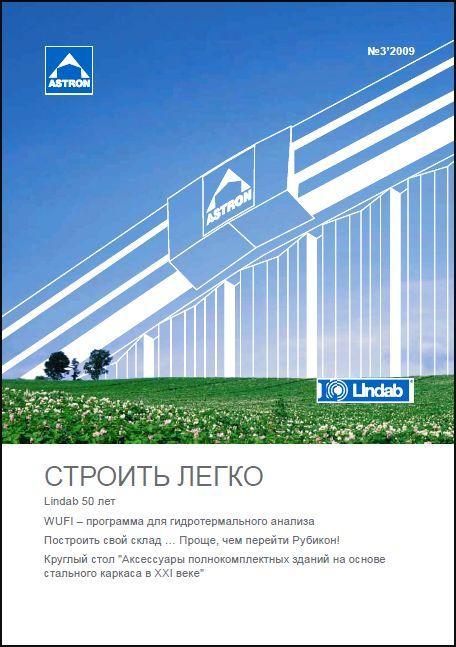Больше ЛМК в России www.steelbuildings.ru 01 ноября 2009 года выпущен 3-й номер электронной газеты СТРОИТЬ ЛЕГКО Компании АСТРОН Билдингс.