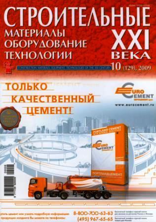 Строительные материалы технологии 21 века дорожно строительные организации в Ижевск области