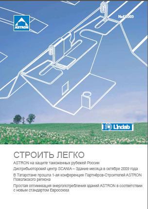 Больше ЛМК в России www.steelbuildings.ru 4-й номер электронной газеты СТРОИТЬ ЛЕГКО