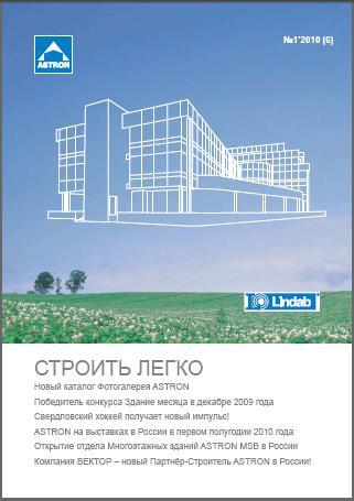 Больше ЛМК в России www.steelbuildings.ru ASTRON - СТРОИТЬ ЛЕГКО
