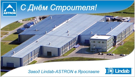 ASTRON - СТРОИТЬ ЛЕГКО Больше ЛМК в России www.steelbuildings.ru