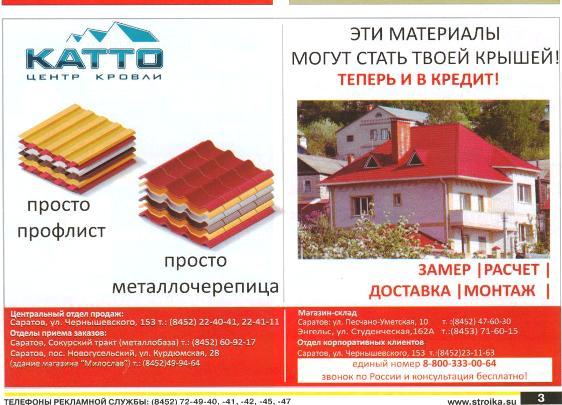Больше ЛМК в России www.steelbuildings.ru Просто профлист. Просто металлочерепица. Просто Windows 7.
