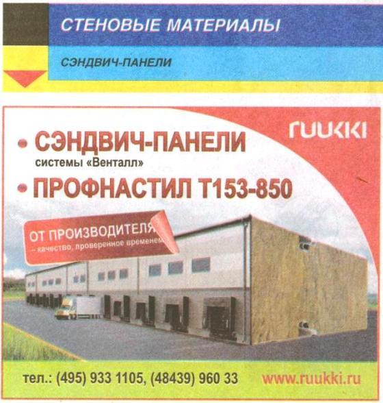 """Больше ЛМК в России www.steelbuildings.ru 3 простых вопроса к блочной рекламе RUUKKI в газете СТРОЙКА. Почему """"отклеилась"""" """"наклеечка""""? Может от времени:"""