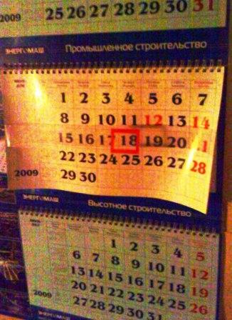 Больше ЛМК в России www.steelbuildings.ru Паникующим (зачеркнуто) Практикующим маркетологам - Есть недочёт в квартальном календаре ЭНЕРГОМАШ-Белгород (Белгородский ЗМК - или как его там теперь?) - см. на фото: Есть недочёт в квартальном календаре ЭНЕРГОМАШ-Белгород (или как его там теперь?) - см. на фото: