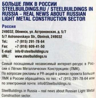 Больше ЛМК в России www.steelbuildings.ru В Обнинске новая улица - улица Астроновская? Открываем каталог выставки MobilBuild (МобилБилд) и видим: