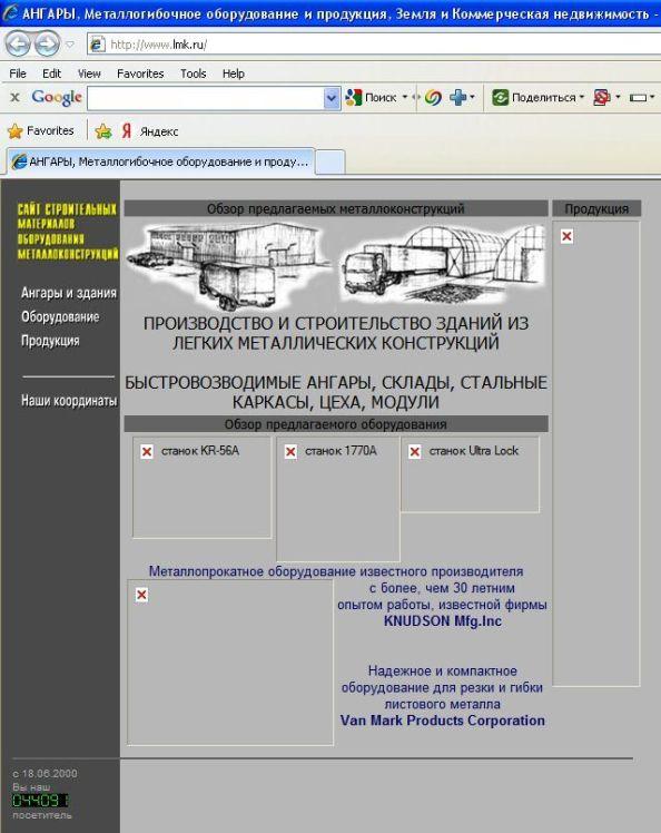 """Больше ЛМК в России www.steelbuildings.ru """"Двойка"""" тому, кто занимается сайтом www.LMK.ru - судите сами:"""