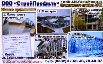 Больше ЛМК в России www.steelbuildings.ru Какое оборудование стоит у этих ребят кировских / вятских ребят ЛСТКашников? Не SAMESOR и не HOWICK: