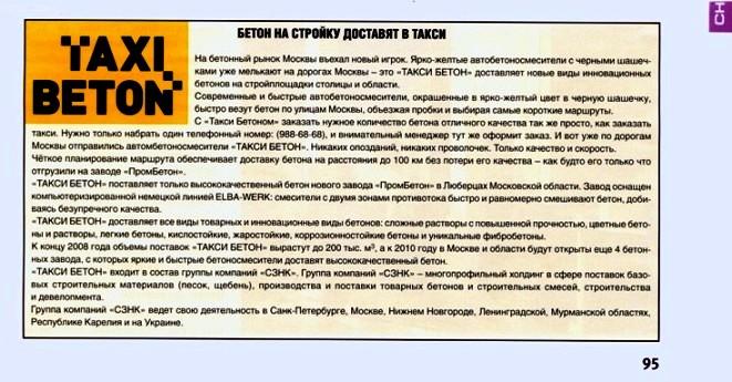 Больше ЛМК в России www.steelbuildings.ru Прочитано в журнале СНИП - TAXI-Beton.