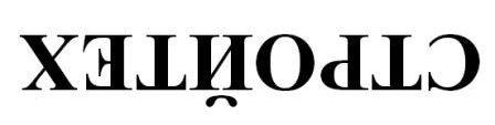 Больше ЛМК в России www.steelbuildings.ru Загадка: начинается в воскресенье, а заканчивается в четверг. Стройтех. Михаил Кокорев (МК).