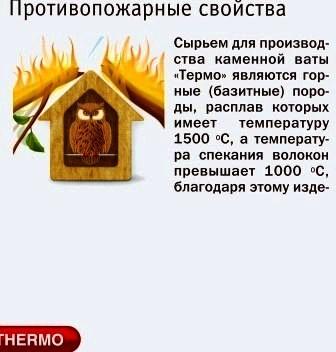 Больше ЛМК в России www.steelbuildings.ru В коллекцию ошибок маркетологов рынка ЛМК России - ТЕРМОСТЕПС и его негорючие скворешники из ваты. Живое дерево с зелёными листиками горит пламенем и при этом разбивается/ломается о несгораемый домик совы из каменной ваты, всё это присходит в лесу, Господа!