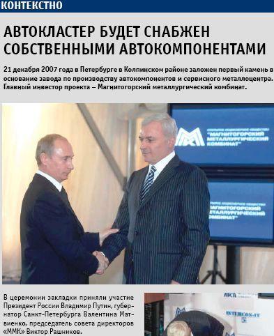 Больше ЛМК в России www.steelbuildings.ru Фото из журнала НОВЫЕ ВОЗМОЖНОСТИ. Все очень по-разному открывают свои сервисные металлоцентры. К кому-то приезжает В. Путин, а к кому-то - нет ...