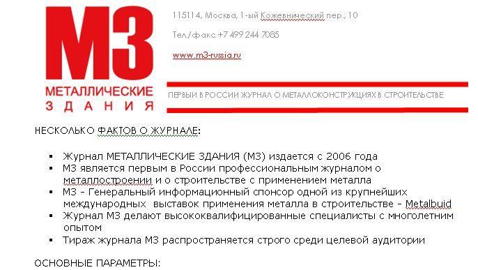 Больше ЛМК в России www.steelbuildings.ru Главный редактор ж-ла Металлические Здания (М3) пишет с ошибками даже слово MetalBuild. Получил сегодня спамом это: Оказывается теперь очередного главного редактора М3 зовут Артём Солянкин: