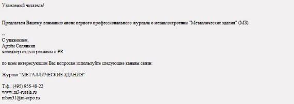Больше ЛМК в России www.steelbuildings.ru Главный редактор ж-ла Металлические Здания (М3) пишет с ошибками даже слово MetalBuild. Получил сегодня спамом это: