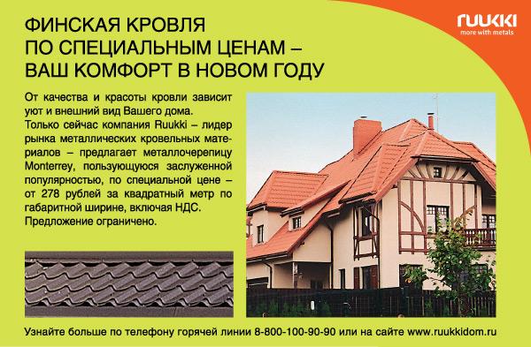 Больше ЛМК в России www.steelbuildings.ru Первой начала распродажу RUUKKI - кризис ...