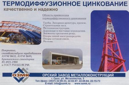 Больше ЛМК в России www.steelbuildings.ru АнтиБетон: в коллекцию ошибок рынка металлоконструкций - ошибка рекламщиков Орского Завода Металлоконструкций: