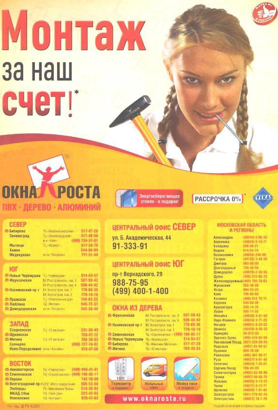 Больше ЛМК в России www.steelbuildings.ru Вопрос для трёхсотдолларовых маркетологов: что в этой рекламе монтажа с девушкой-блондинкой неправильно?