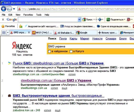 """Больше ЛМК в России www.steelbuildings.ru Больше БМЗ в Украине Steelbuildings.com.ua  - """"5"""" (""""Пятёрка"""") по маркетингу."""