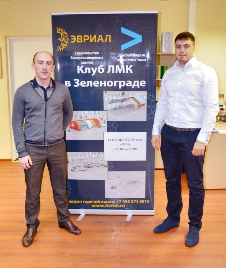 Больше ЛМК в России www.steelbuildings.ru Егор Вязников, ЭвРиал о Круглом столе в ЗеленоГраде.