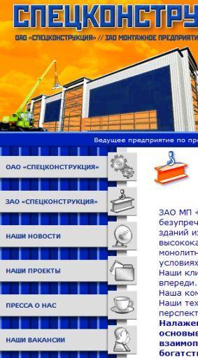 Больше ЛМК в России www.steelbuildings.ru Как монтажники из Краснодара и Ставрополя спозиционировались - СПЕЦКОНСТРУКЦИЯ (www.speckon.ru). Зайдите на www.speckon.ru и попробуйте определить - зачем есть ОАО СПЕЦКОНСТРУКЦИЯ и ЗАО СПЕЦКОНСТРУКЦИЯ?