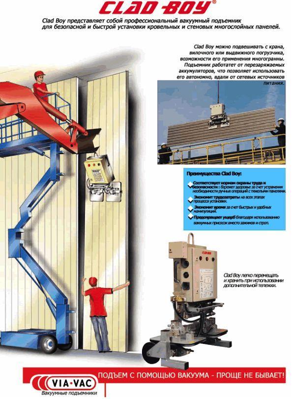 Больше ЛМК в России www.steelbuildings.ru Куплю CLAD BOY (VIA-VAC) - новый или немного б/у.