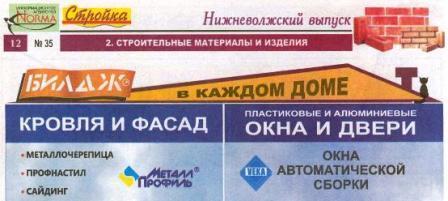 Больше ЛМК в России www.steelbuildings.ru Тяжело наверное с таким названием строительством заниматься: