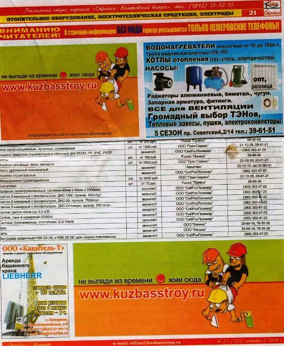 """Больше ЛМК в России www.steelbuildings.ru Что делают эти 2 гоблина с третьим (в жёлтой каске) в рекламе кузбасской Стройки? Неужели только этим способом можно """"загнать"""" на сайт www.KuzbasStroy.ru ..."""