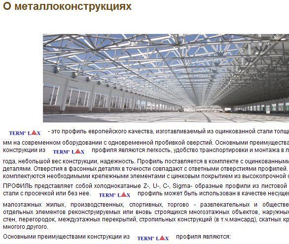 Больше ЛМК в России www.steelbuildings.ru Под этим брэндом производятся ЛСТК пролётом до 48,0 (!) метров, но как это читается?