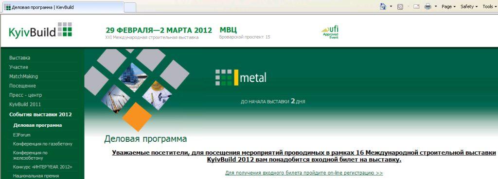 Больше ЛМК в России www.steelbuildings.ru KievBUILD уже анонсировал раздел Metal - смотрите внимательно: так зарождается MetalBUILD у ITE: