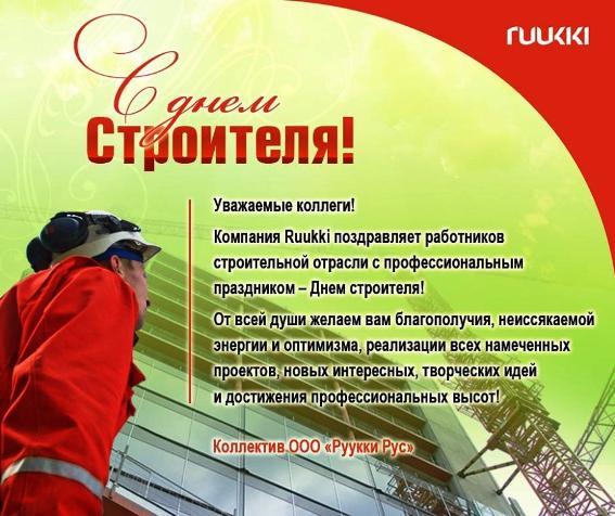 Поздравления с коллег-строителей