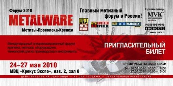 Больше ЛМК в России www.steelbuildings.ru MetalWare - новая выставка, сегодня началась в КРОКУСЕ: