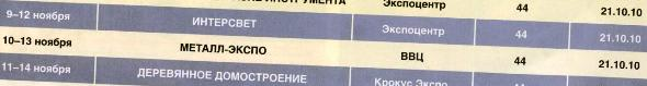 Больше ЛМК в России www.steelbuildings.ru Газета СТРОЙКА неправильно выдаёт даты проведения выставки МеталлСтройФорум.