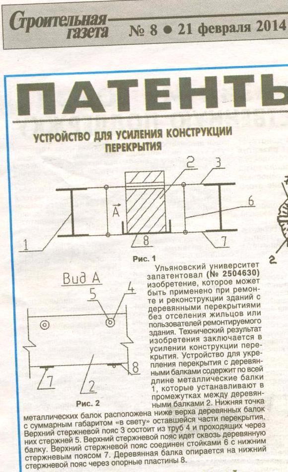 Больше ЛМК в России www.steelbuildings.ru Вот так мы заменяем дерево в несущих конструкциях перекрытий и сохраняем нашу зелёную планету для наших детей: