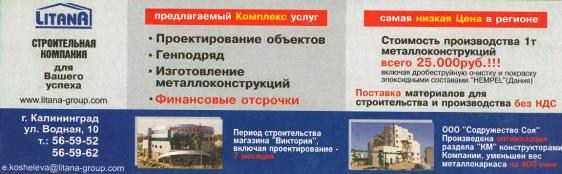 Больше ЛМК в России www.steelbuildings.ru Блог Дмитрия Кропивницкого (DK) и оригинальная реклама Компании Litana (www.Litana-Group.com):