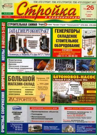 Больше ЛМК в России www.steelbuildings.ru Блог Дмитрия Кропивницкого (DK) Вот на этой обложке газеты СТРОЙКА. Калининградский выпуск: