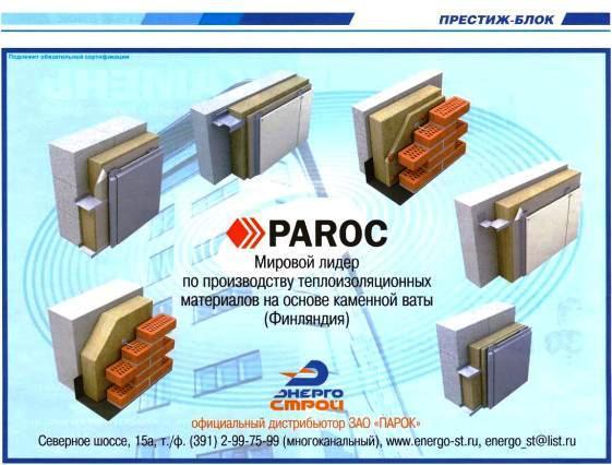 Больше ЛМК в России www.steelbuildings.ru Дмитрий Кропивницкий (DK) Хороший красивый рекламный блок Компании PAROC: