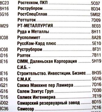 Больше ЛМК в России www.steelbuildings.ru Блог Дмитрия Кропивницкого (DK) 1-й взгляд на Металл-ЭКСПО Z009. Во-вторых, удивило отсутствие Компании RUUKKI на выставке в качестве участника:
