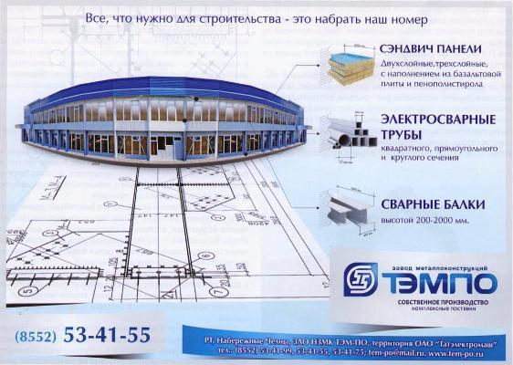 Больше ЛМК в России www.steelbuildings.ru Блог Дмитрия Кропивницкого (DK) Вроде всё хорошо в этой модульной рекламе Завода Металлоконструкций ТЭМПО, но ...