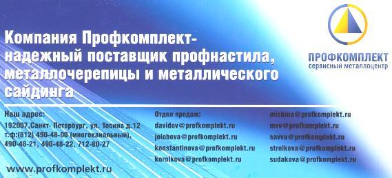 Больше ЛМК в России www.steelbuildings.ru Зачем столько адресов электронной почты на такой небольшой рекламной листовке Компании ПРОФКОМПЛЕКТ (www.ProfKomplekt.ru)?