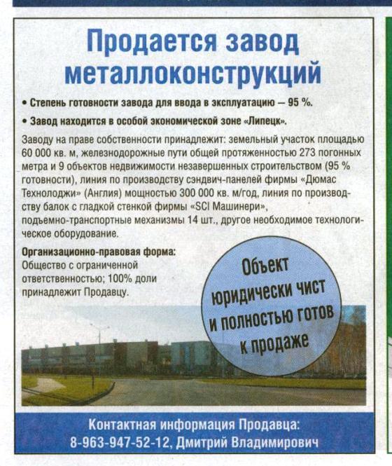Больше ЛМК в России www.steelbuildings.ru Это одна из лучших реклам моей деятельности - профессиональных консультаций по маркетингу ЛМК: Блог Дмитрия Кропивницкого (DK).