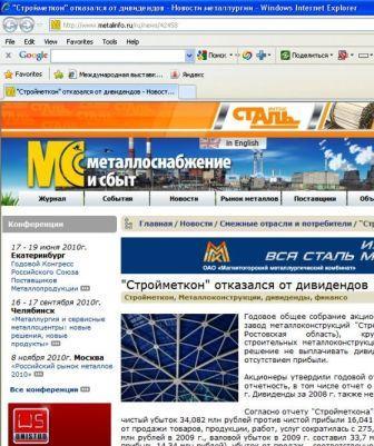 Больше ЛМК в России www.steelbuildings.ru Сегодня на сайте ИИС МеталлоСнабжение и Сбыт появилась вот эта новость (см. здесь www.metalinfo.ru/ru/news/42458):