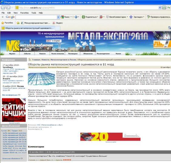 Больше ЛМК в России www.steelbuildings.ru Больше ЛМК в России www.steelbuildings.ru Блог Дмитрия Кропивницкого (DK) Для тех, кто оценивает обороты рынка металлоконструкций всего лишь в $1 млрд.