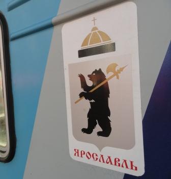 Больше ЛМК в России www.steelbuildings.ru Экспресс до Ярославля из Москвы - на каждом вагоне герб одного из центров развития рынка ЛМК России: