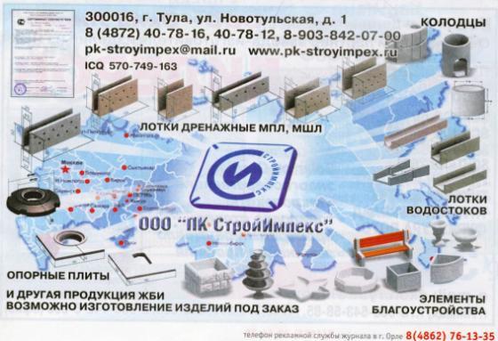 Больше ЛМК в России www.steelbuildings.ru СТАЛЬИНВЕСТ и СТРОЙИМПЕКС - тульские Компании с идентичными логотипами. Но есть нюансы: Идентичность логотипов - это очень спорно. Даже в случае, если эти Компании разделяют местный рынок на ЖБИ и МК и при этом работают вместе.