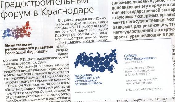 Больше ЛМК в России www.steelbuildings.ru г-н Савкин Юрий Владирович после долгих лет работы в МосСтрой-31 стал Диретром Ассоциации Производителей и Поставщиков ПеноПолиСтирола - вы видели лого этой организации?